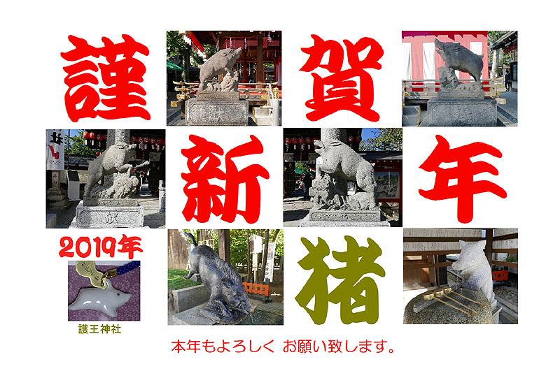 イノシシ年賀01