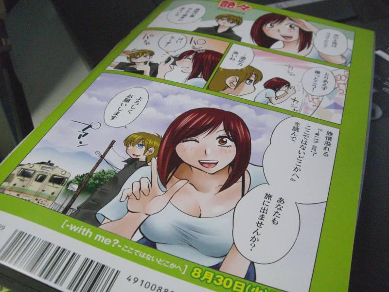 そう、これは『with me?\u2010ここではないどこかへ,』の単行本のご案内!