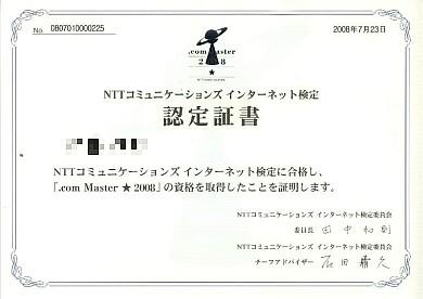.com Master ★ 2008