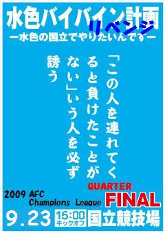元ネタは2007年のナビスコ決勝