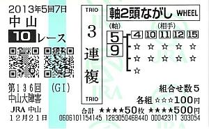 daishogai201303.jpg