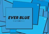 EVER BLUE 〜どこまでも高めていく〜