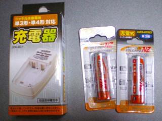 武田コーポレーション 充電式ニッケル水素電池 VOLCANO NZ