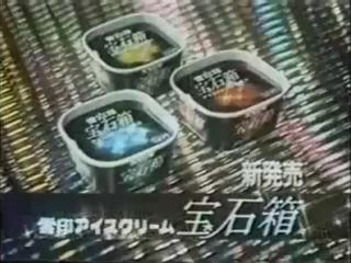 雪印乳業 宝石箱