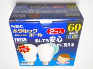 NECライティング ホタルックボール A形 15形 60W相当タイプ FRESH色