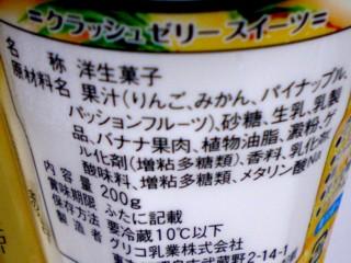 グリコ乳業 Dororich(ドロリッチ)フルーツミックスクリームin