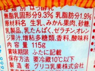 グリコ乳業 朝食みかんヨーグルト 115g