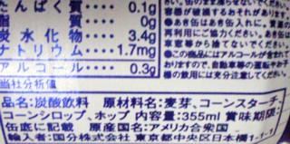 国分 KINGSBURY(キングスバリー)ビールテイスト炭酸飲料