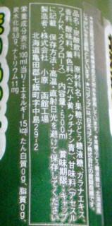 小原 北海道伝説 まりもっこりガラナ
