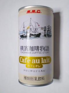 三本コーヒー M.M.C 横濱珈琲物語 Cafe au lait(カフェオレ)