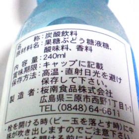 夢や クッピーラムネ(炭酸飲料)
