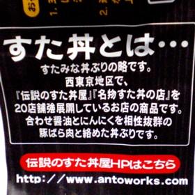 セブン-イレブン 伝説のすた丼(温玉)