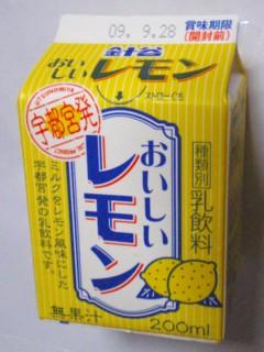 針谷乳業 おいしいレモン