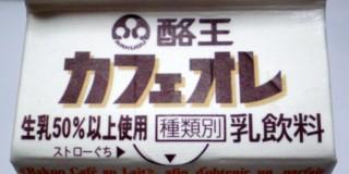 酪王乳業 酪王カフェオレ