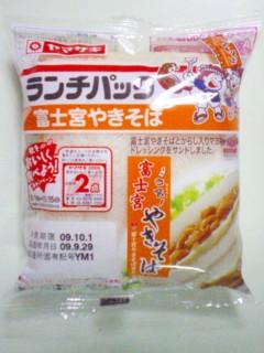 山崎製パン ヤマザキ ランチパック 富士宮やきそば