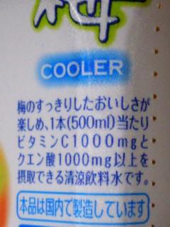 伊藤園 清涼果実 梅COOLER(梅クーラー)