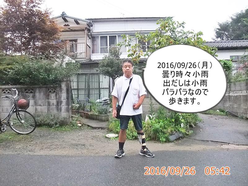 2016/09/26