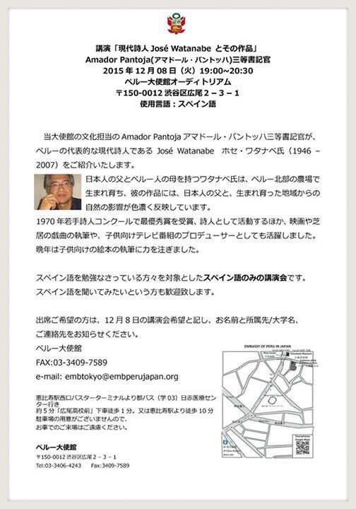 ホセワタナベ講演会