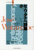 ホセ・ワタナベ詩集