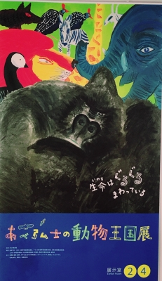 あべ弘士動物王国展2