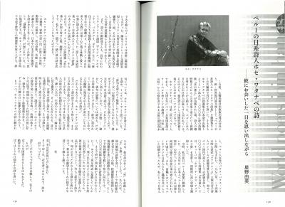 詩と思想 ホセ・ワタナベ