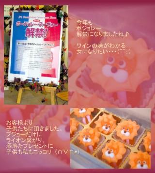 ライオンさんのお菓子