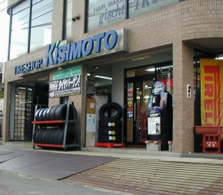 タイヤショップ キシモト(旧店舗)