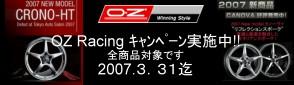 OZ オーゼットレーシングキャンペーン