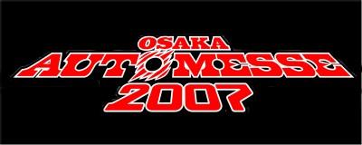 大阪メッセ2007