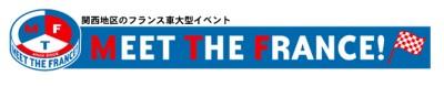 MEET THE FRANCE!(ミート・ザ・フランス)