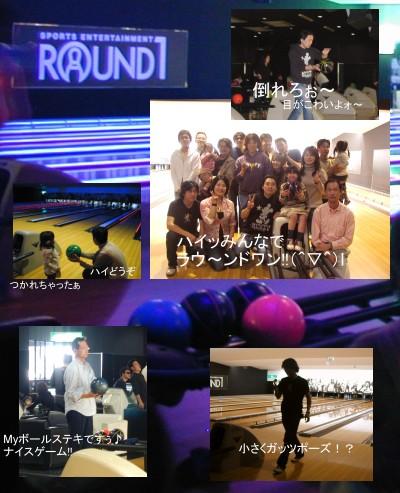 ボーリング大会 ROUND1