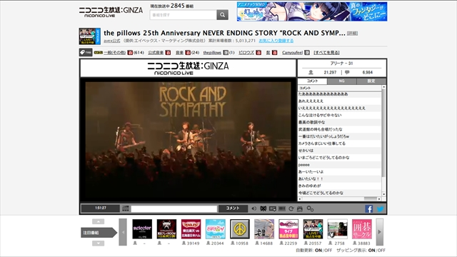 the pillows 25th Anniversary NEVER ENDING STORY ROCK AND SYMPATHY TOUR ファイナルZepp DiverCity Tokyo公演 ニコニコ生放送