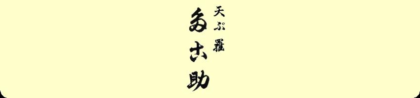 天ぷら 多古助