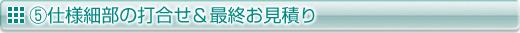 05_使用細部の打ち合わせ&最終お見積り.jpg