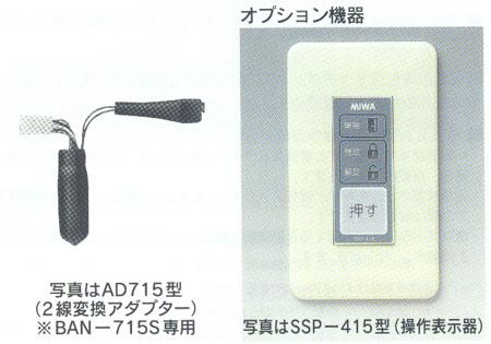 MIWA SSP-415