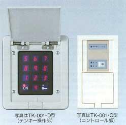 ランダムテンキーシステムTK-001