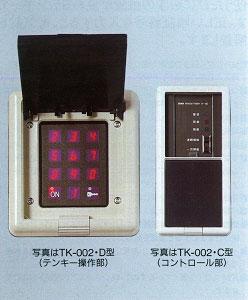 ランダムテンキーシステムTK-002
