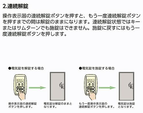 Aモード説明2