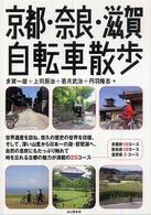 山と渓谷社『京都・奈良・滋賀自転車散歩』