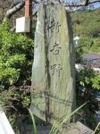 新吉野石碑