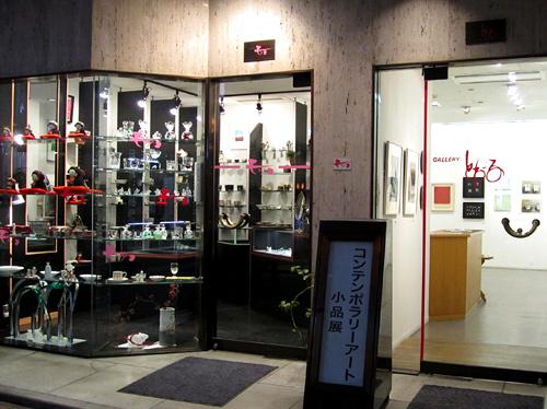 店舗写真_20110113