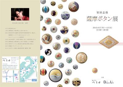 室田志保薩摩ボタン展パンフ表