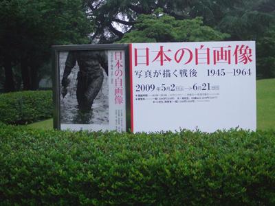 日本の自画像