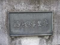 福島県学生寮2
