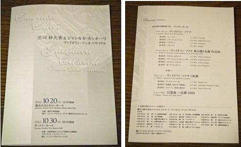 庄司紗矢香1210-2
