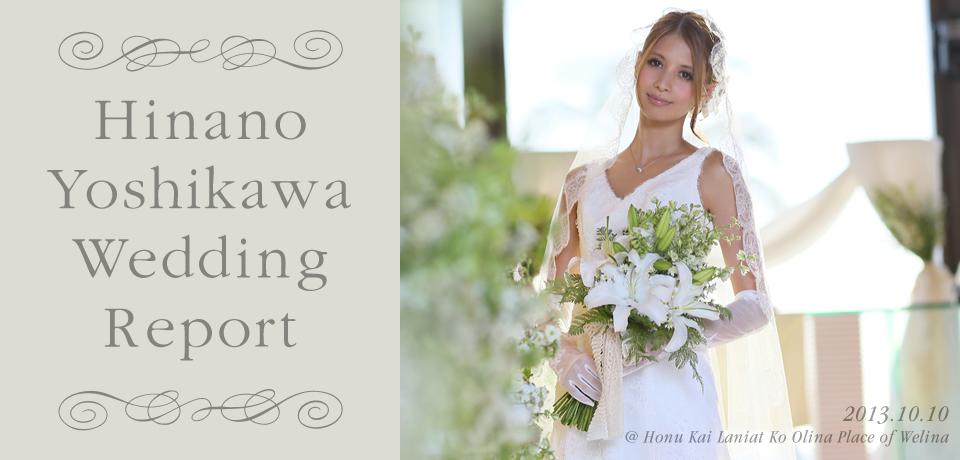 吉川ひなのハワイ挙式