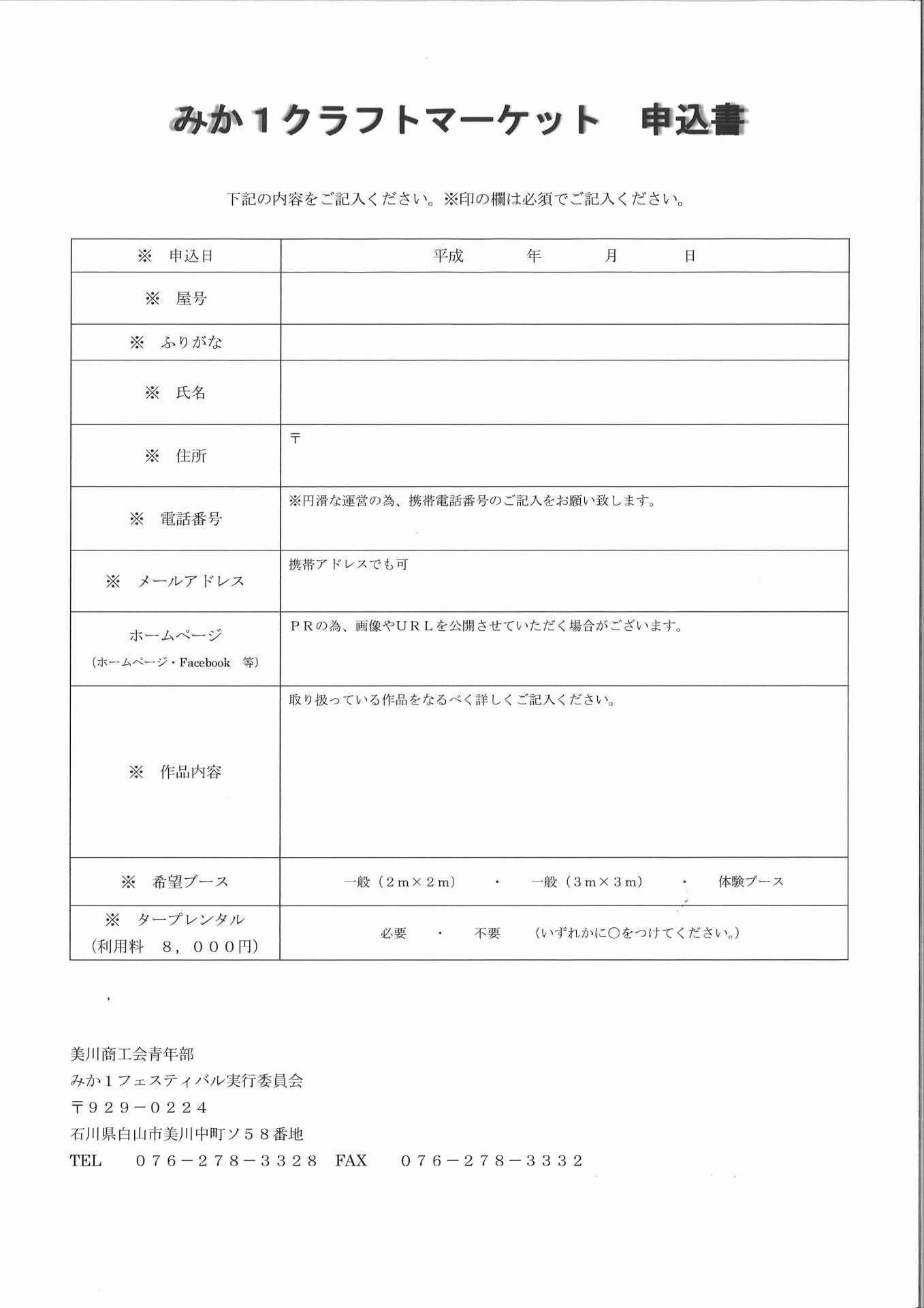 みか12016申込書