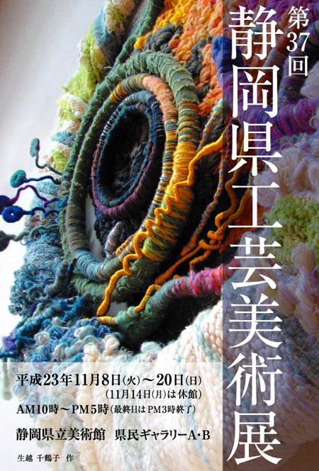 静岡県工芸美術展