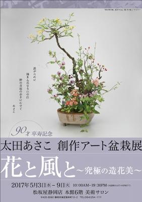 太田あさこ個展