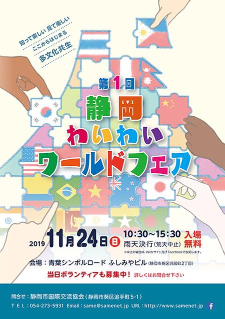 静岡わいわいワールドフェア